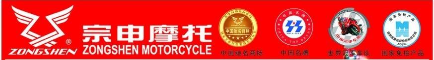 重庆国敏摩托销售有限公司